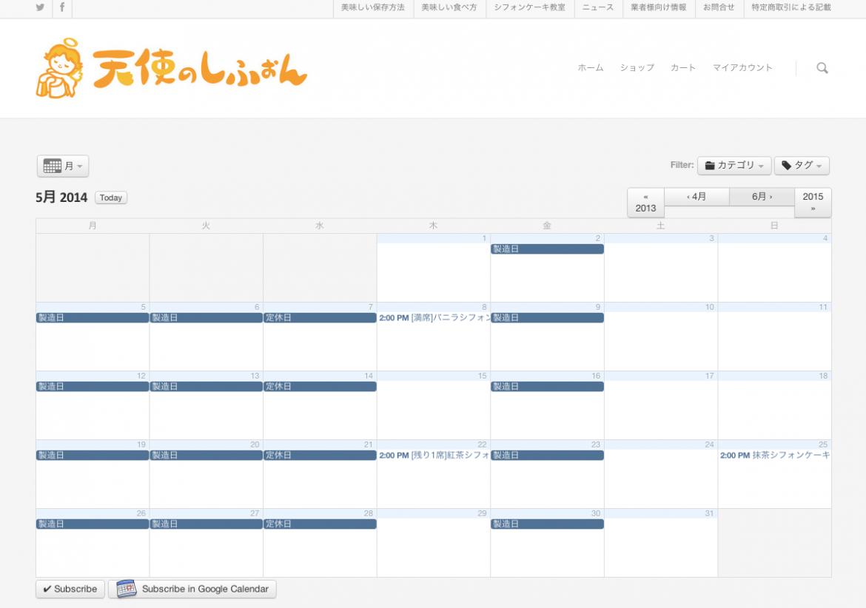 教室開催カレンダーを公開しました!