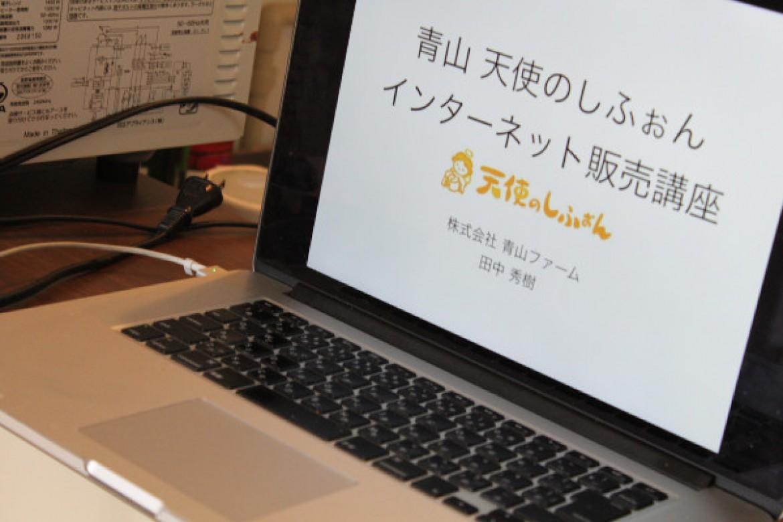 第1回青山天使のしふぉん インターネット販売講座を開催いたしました
