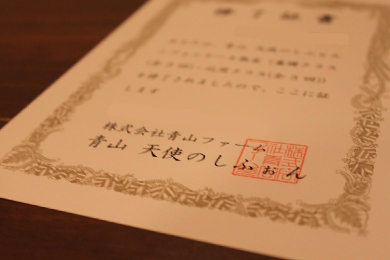 青山 天使のしふぉん シフォンケーキ教室、修了おめでとうございます!