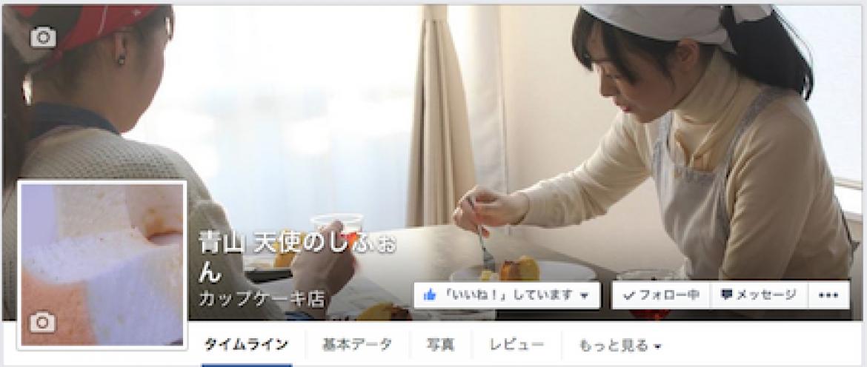 facebook、はじめてます