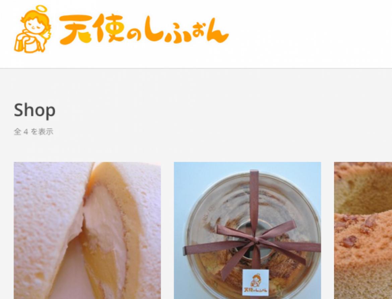 シフォンケーキを販売したいという方向けの「インターネット販売講座」開催日程が公開されました